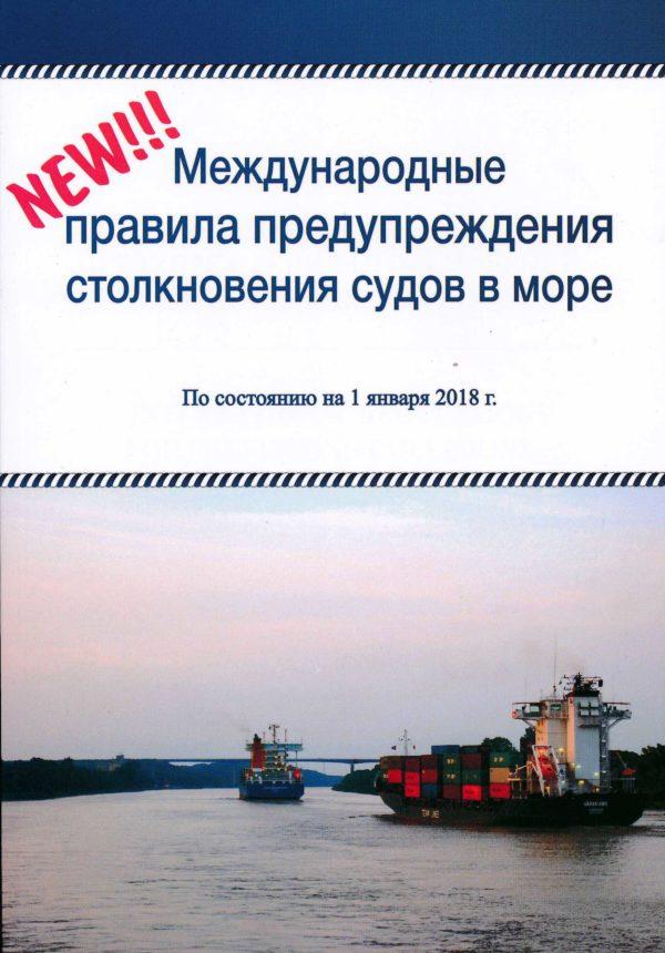 Международные правила предупреждения столкновения судов в море. По состоянию на 1 января 2018 г.