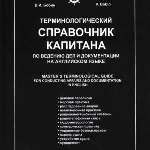 ТЕРМИНОЛОГИЧЕСКИЙ СПРАВОЧНИК КАПИТАНА ПО ВЕДЕНИЮ ДЕЛ И ДОКУМЕНТАЦИИ НА АНГЛИЙСКОМ ЯЗЫКЕ. В.И.Бобин