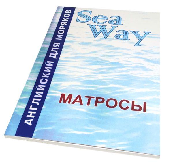 Sea Way АНГЛИЙСКИЙ ДЛЯ МОРЯКОВ МАТРОСЫ