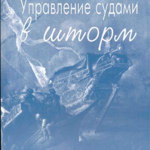 Управление судами в шторм Л.А.Козырь, Л.Р.Аксютин