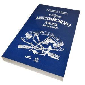 Учебник АНГЛИЙСКОГО языка для моряков